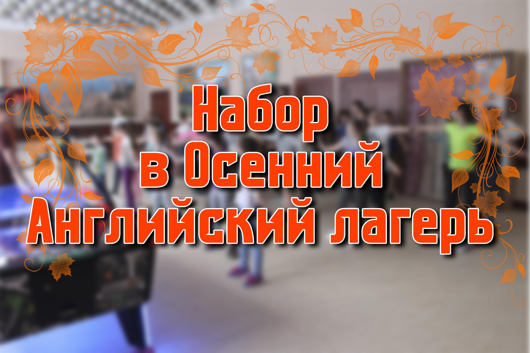 """Осенний лагерь в формате """"Погружения"""""""
